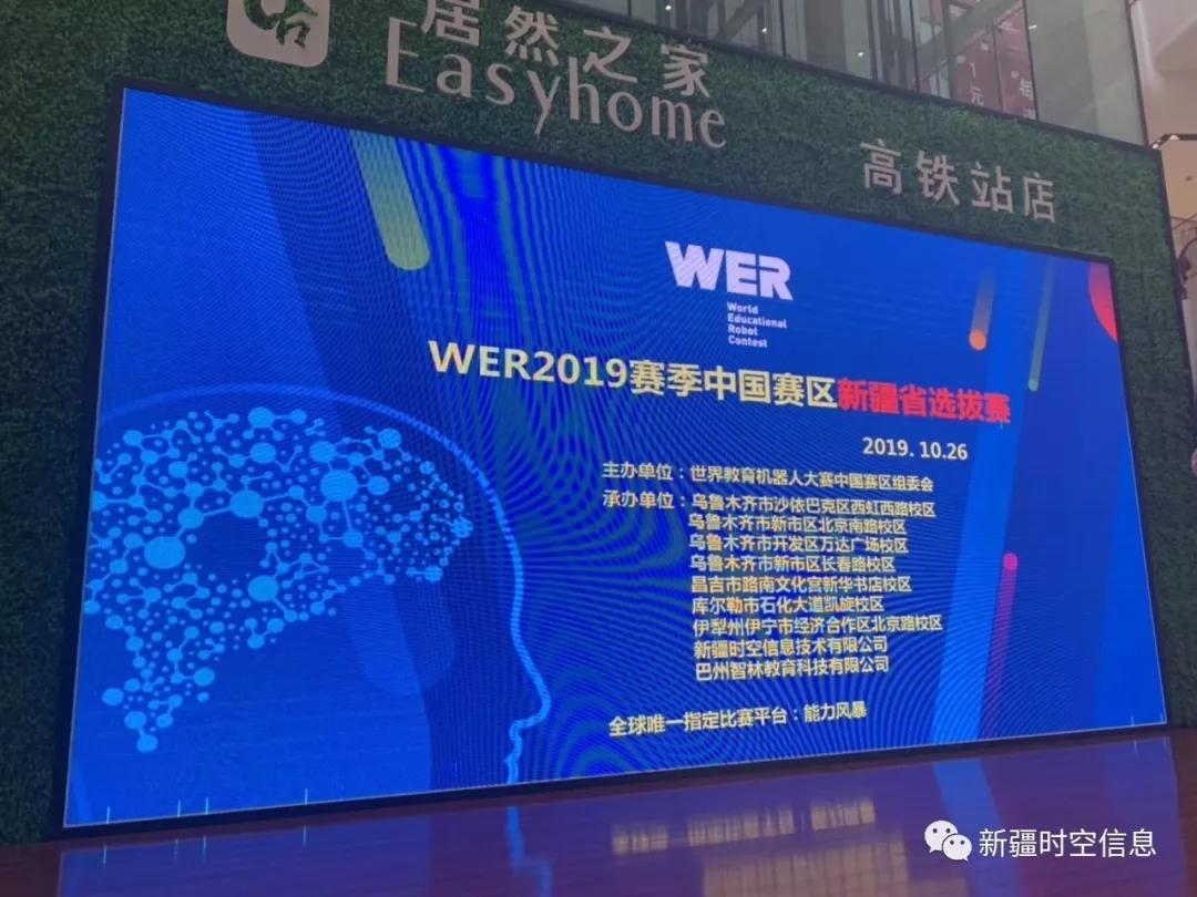 聚焦丨WER2019赛季中国赛区选拔赛开赛