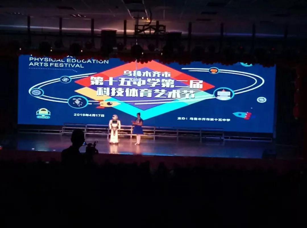 多宝信息助力乌鲁木齐市第十五中学举办第二届科技体育艺术节