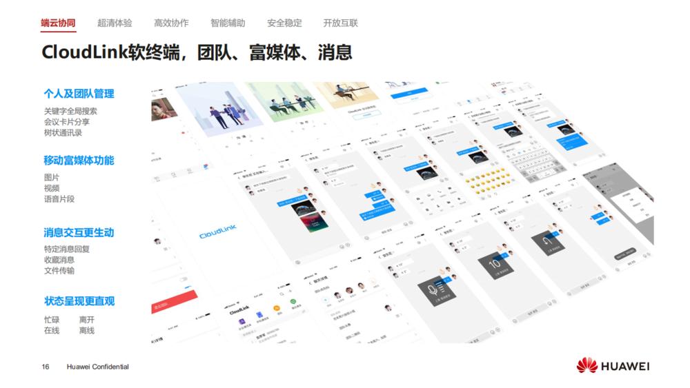 华为会议云服务产品介绍_15.png