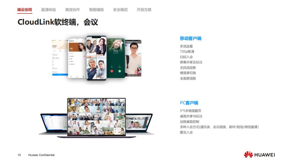 华为会议云服务产品介绍_14.png